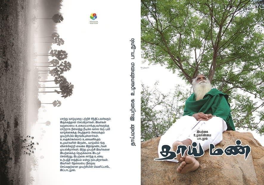 Thaiman - by Nammalvar - Product Image