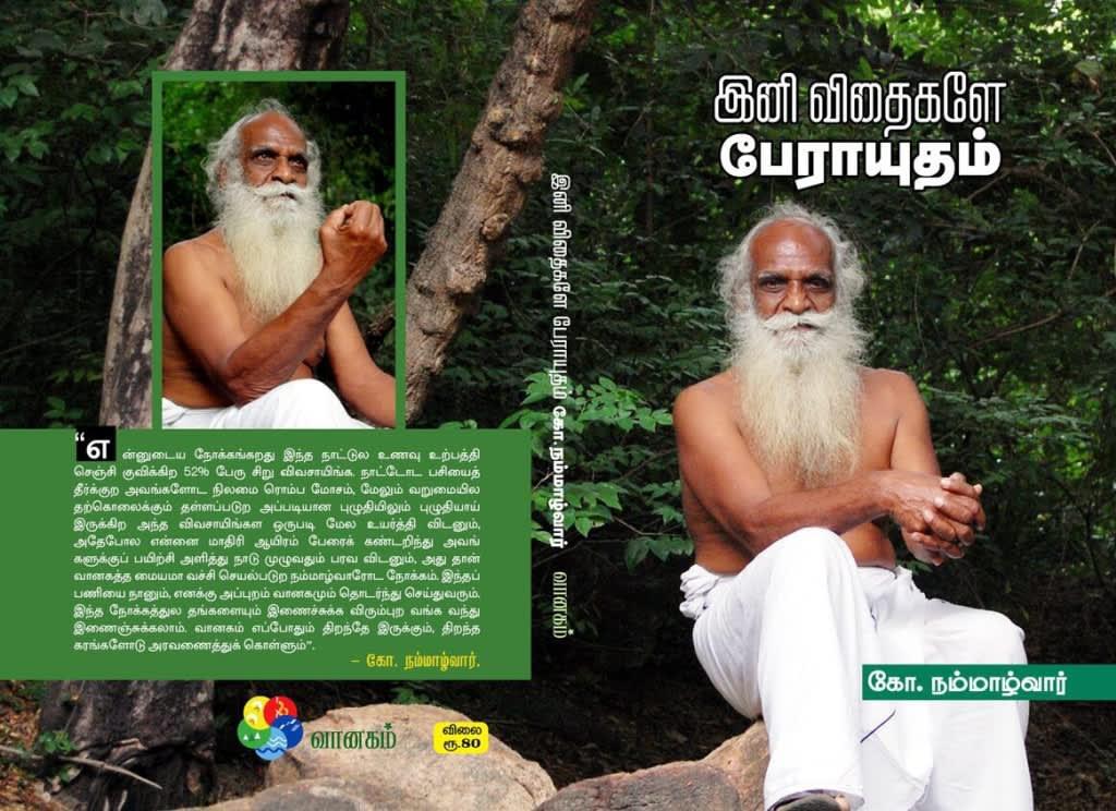Ini Vithaigale Perayutham - Product Image