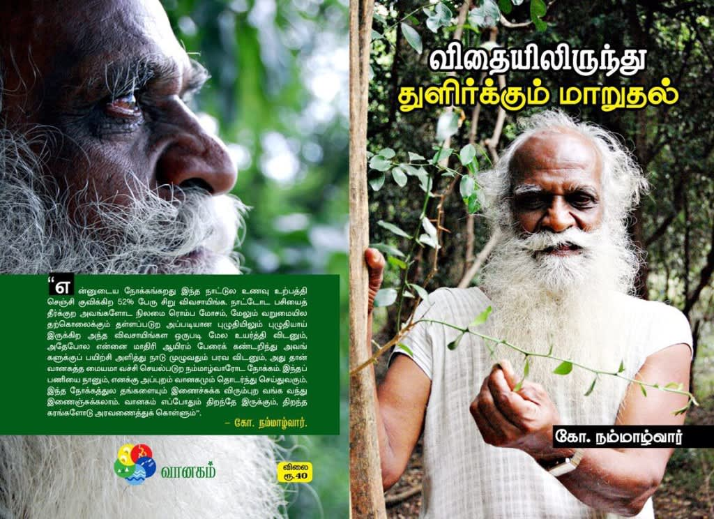 Vithaiyilirunthu Thulirkkum Maruthal - Product Image
