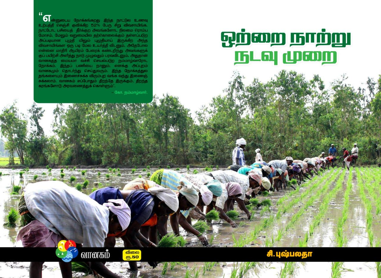 Ottrai Naatru Nadavu Murai - Product Image