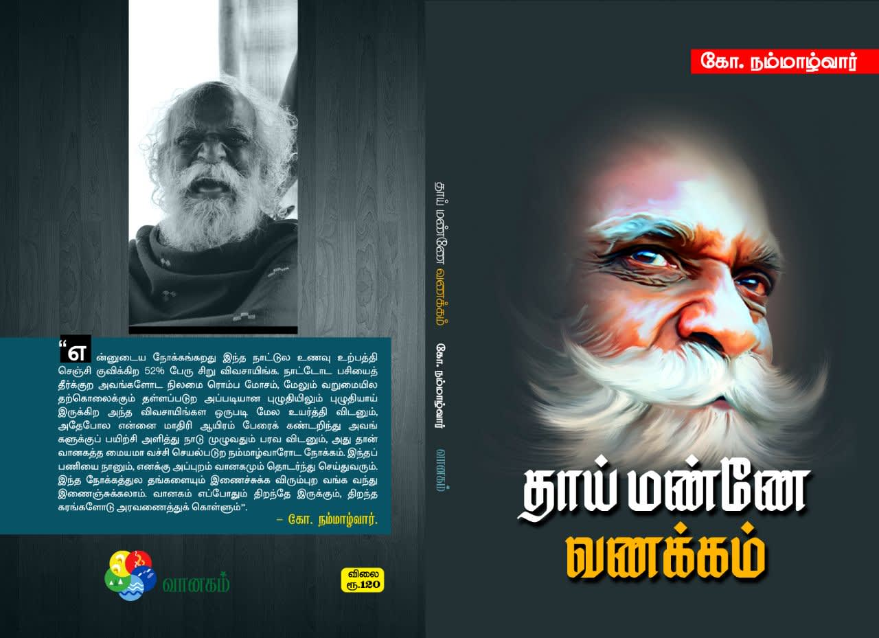 Thaimanne Vanakkam - Product Image
